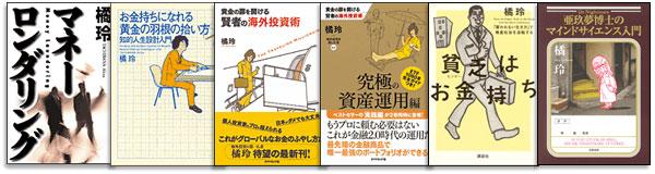 tachibanabooks