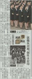 nikkei_kiji
