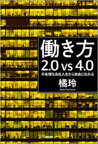 橘玲『働き方2.0 vs 4.0』